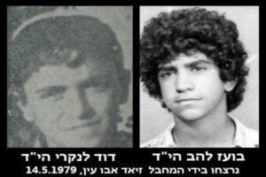 Boaz-Lahav-David-Lankari