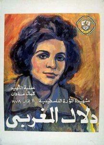Poster raffigurante Dalal Mughrabi, terrorista palestinese che guidava il commando della Strage della Strada Costiera