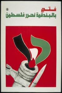 """""""Fatah - con i fucili libereremo la Palestina"""" di Emile Menhem"""