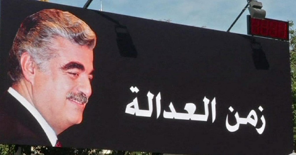 hariri manifesto