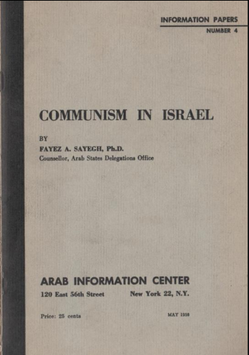 Communism in Israel