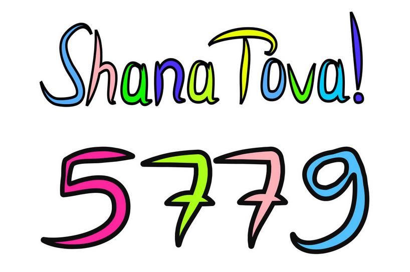 5779-rosh-ha-shana-capodanno-ebraico-progetto-dreyfus